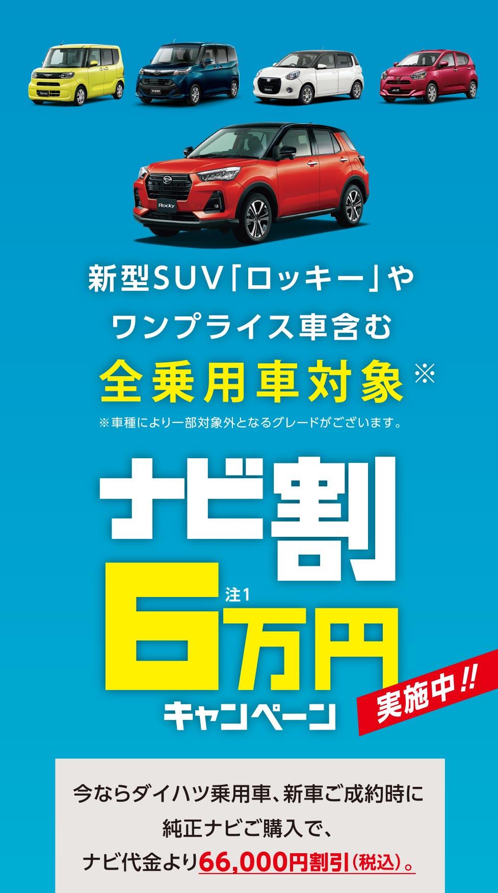 新型SUVロッキーもワンプライスシリーズも「ナビ割6万円」対象