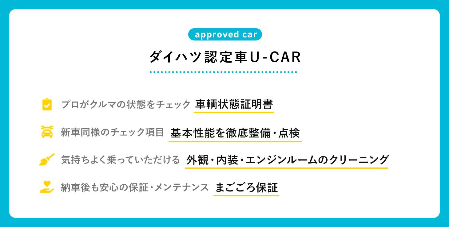 ダイハツ認定車U-CAR