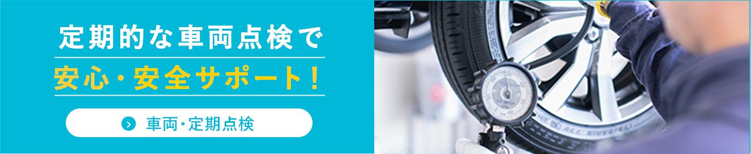 定期的な車両点検で安心・安全サポート!