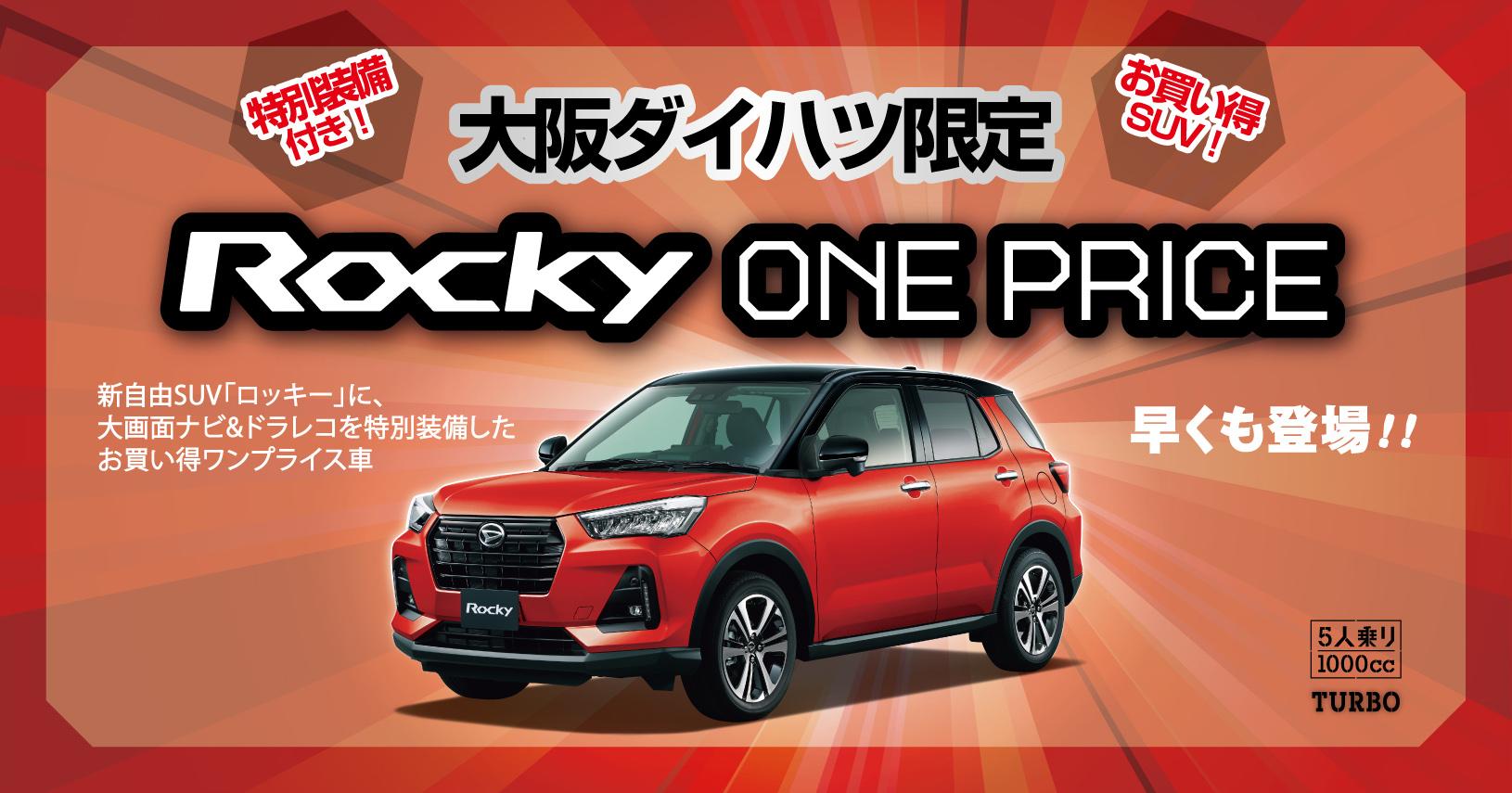 大阪ダイハツ限定!早くもロッキーがお買い得「ONE PRICE」!