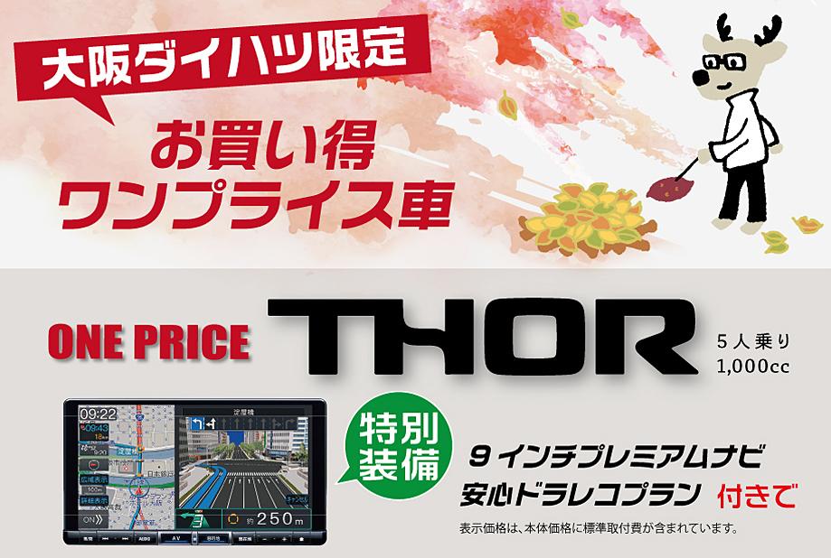 大阪ダイハツ限定!『THOR』と『Boon』がお買い得ONE PRICE!