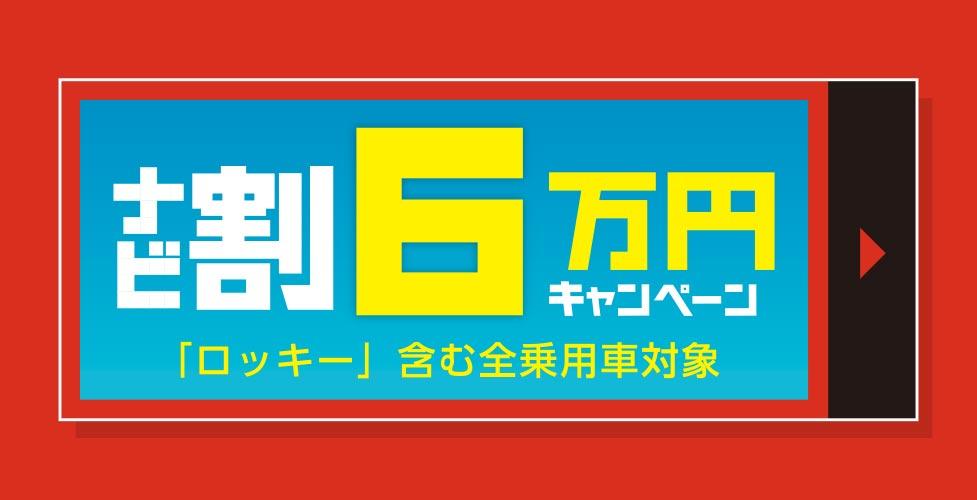 ナビ割6万円対象!!