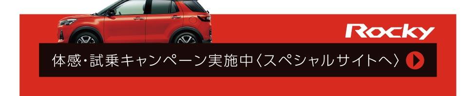 スペシャルサイトへ 体感・試乗キャンペーンも!!