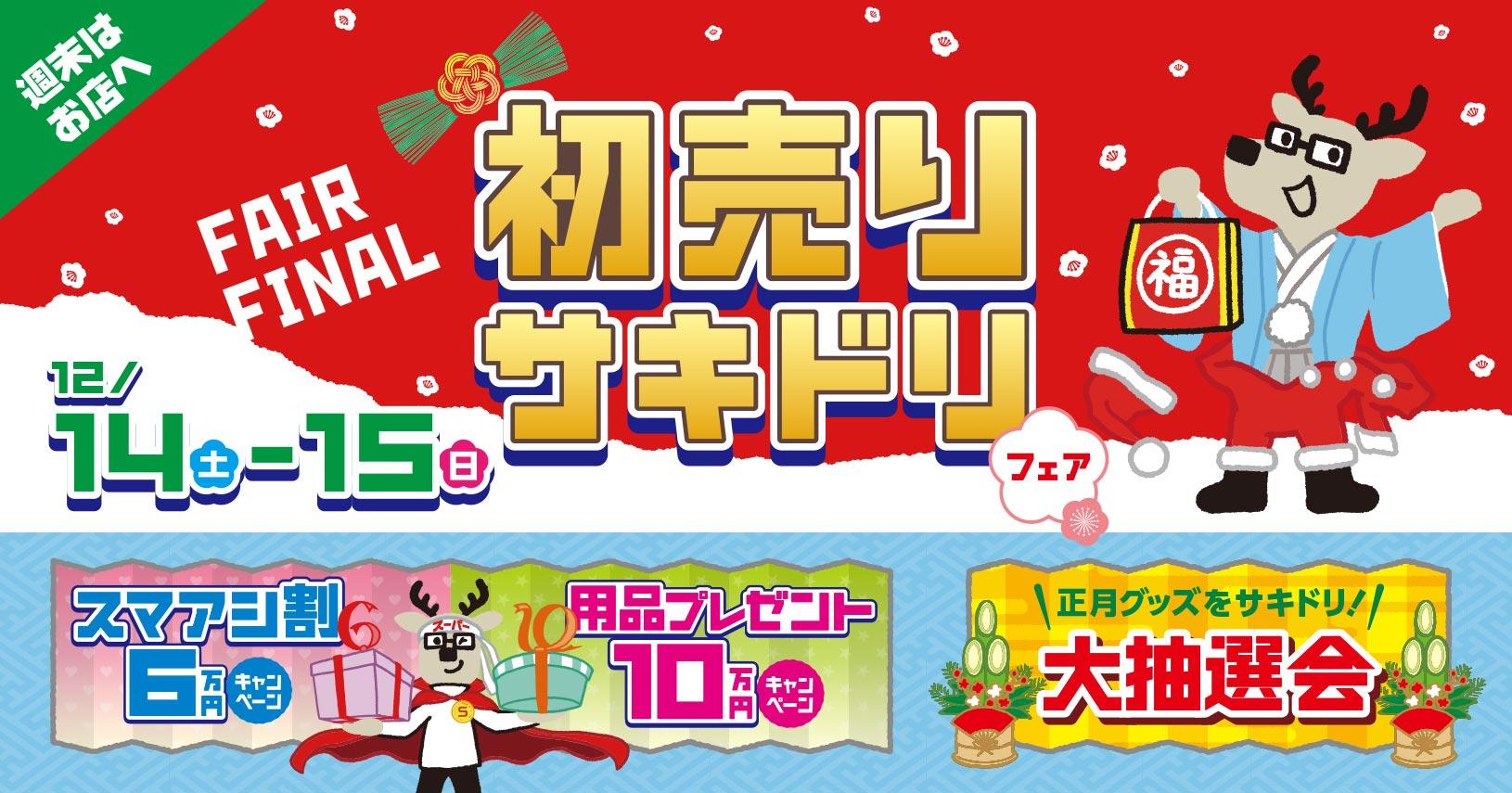初売りサキドリフェア12月14-5日