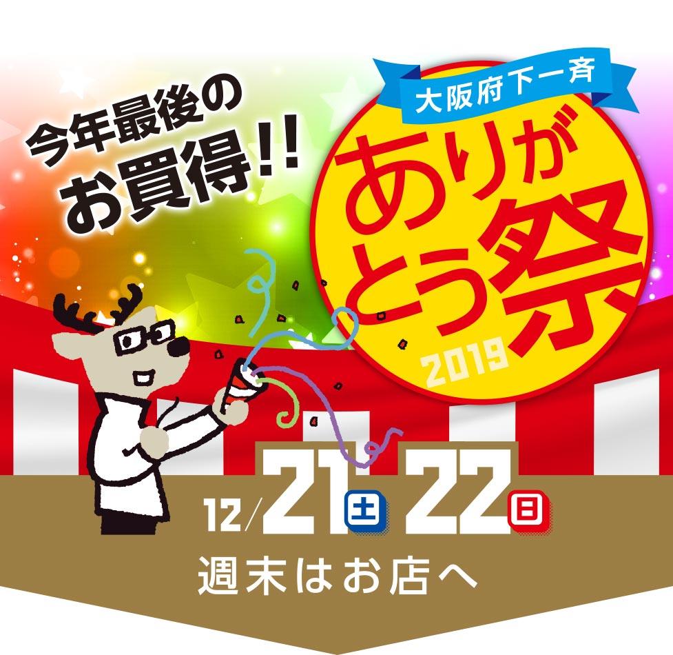 今年最後のお楽しみフェア週末はお店へ!!
