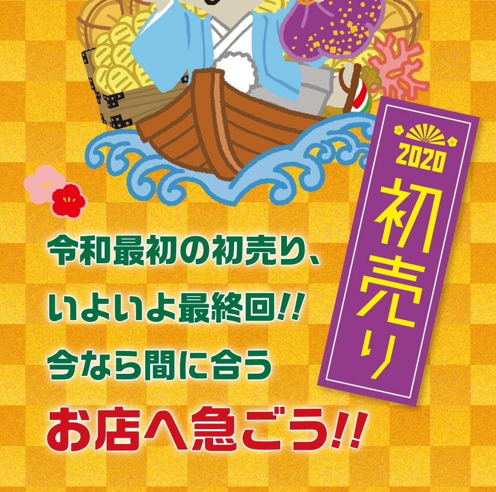 大初夢フェア3-5日開催