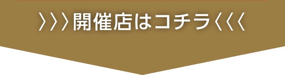 2日限定!!3万円分用品プレゼント