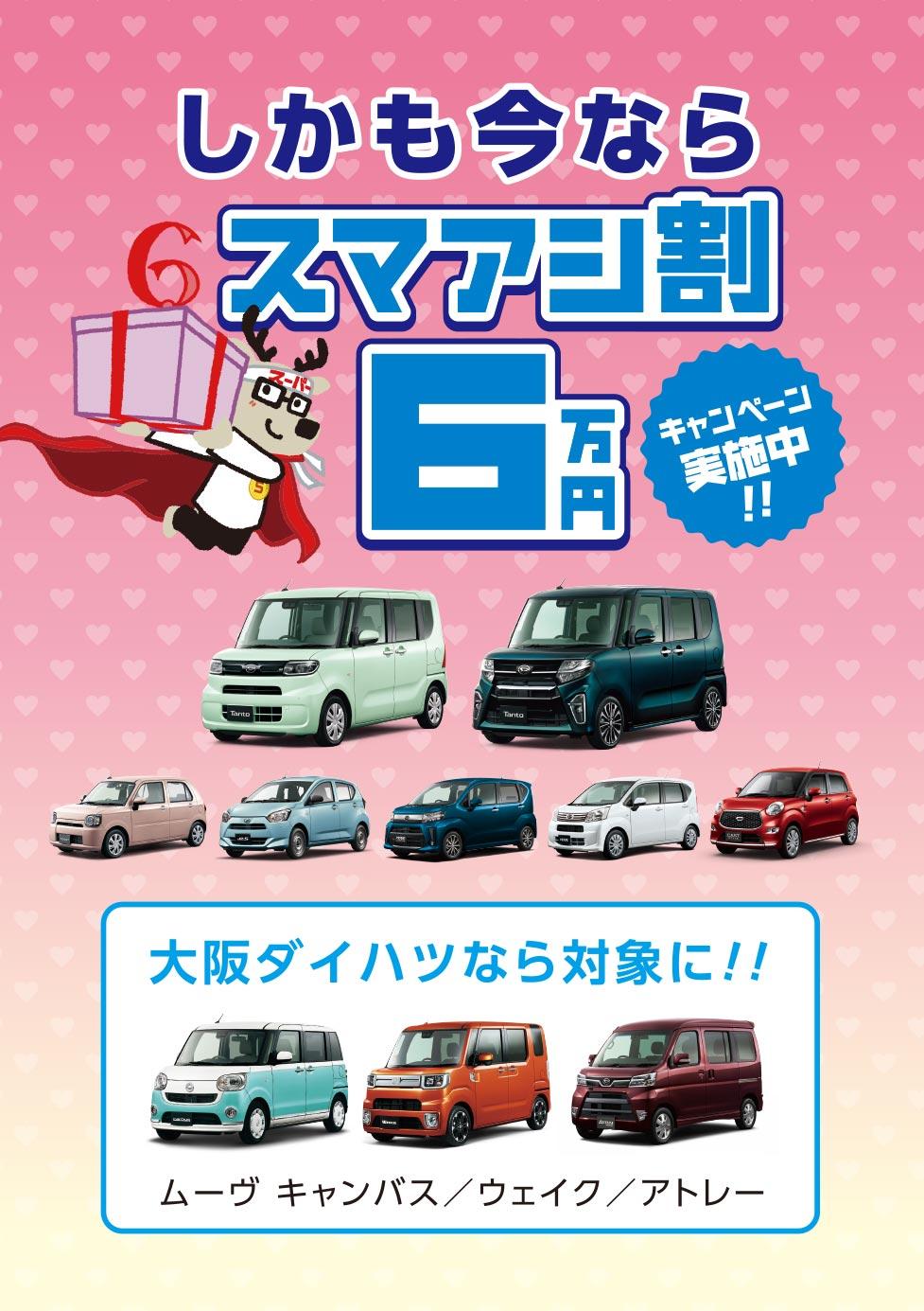 しかもスマアシ割6万円キャンペーンも!!