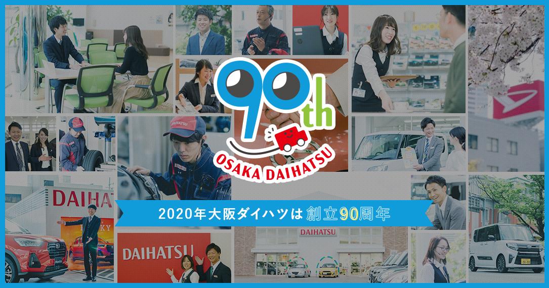 2020年、大阪ダイハツは90周年