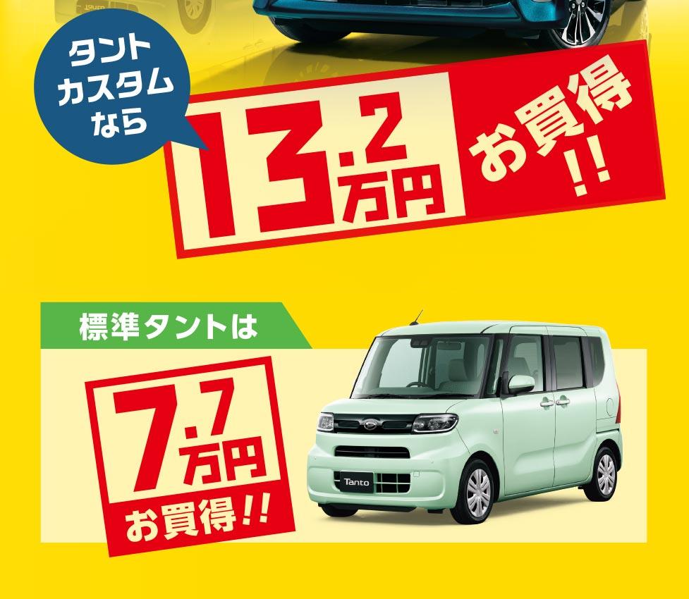 タント カスタム RSセレクションは13.2万円お買得
