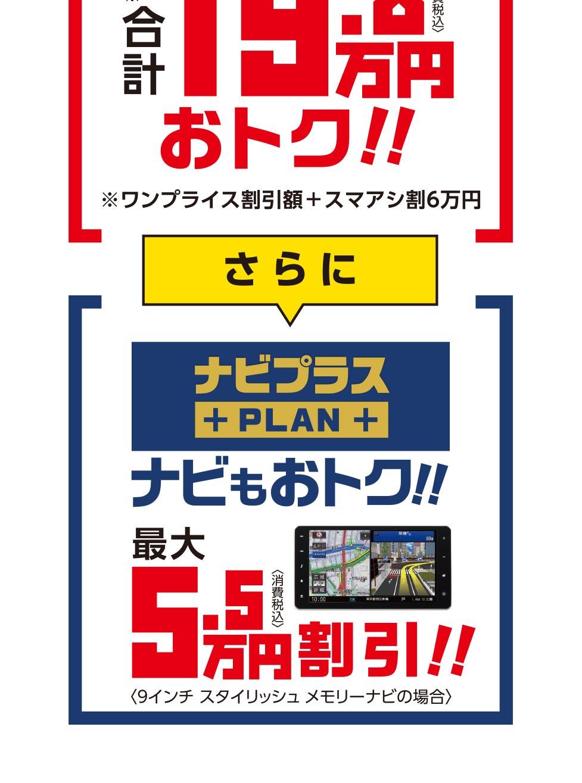 ワンプライス×スマアシ割6万円さらにナビも割引!!