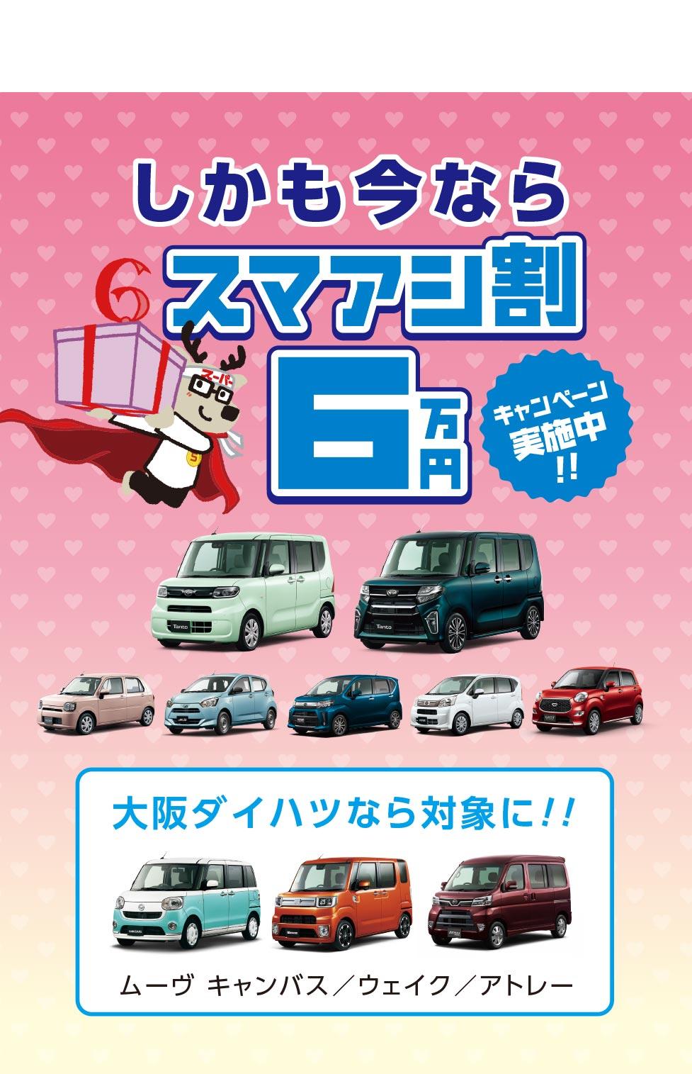 大阪ダイハツならキャンバスもスマアシ割6万円対象!!