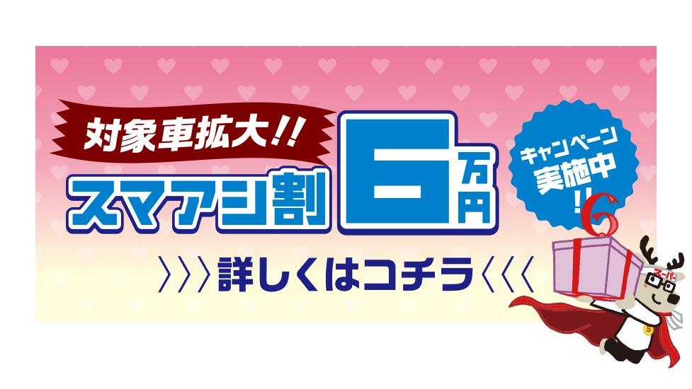 スマアシ割6万円の詳細はコチラ