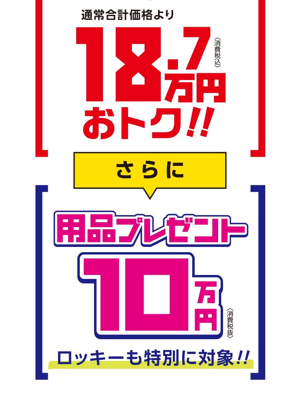 さらに特別に用品プレゼント10万円も対象に!!