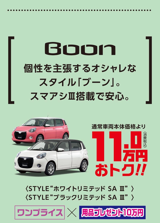 キュート&クールなスタイル「ブーン」もお買得!!