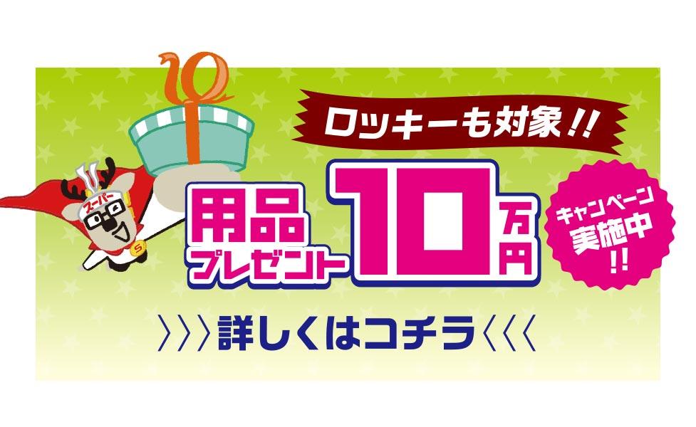 用品プレゼント10万円詳細はコチラ