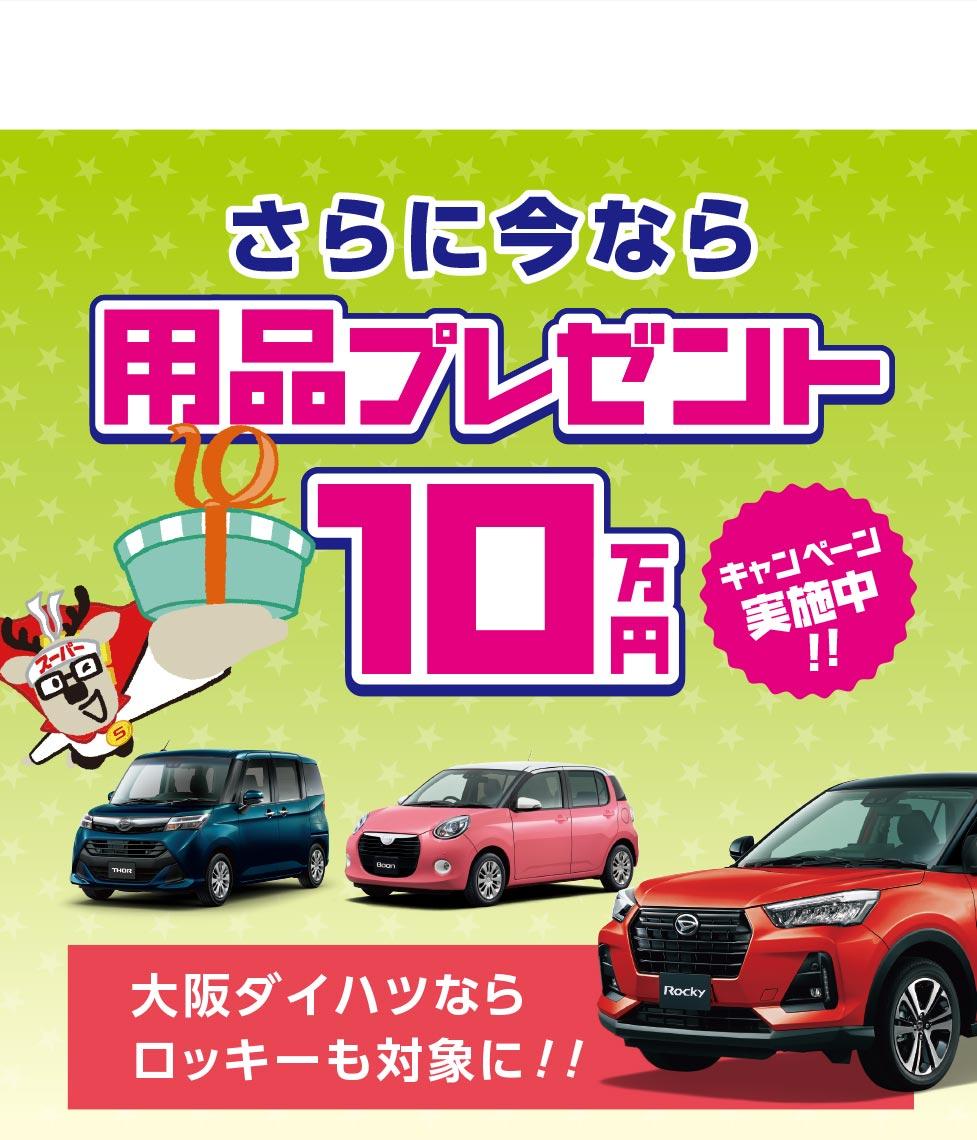 大阪ダイハツなら「ロッキー」も用品プレゼント10万円対象
