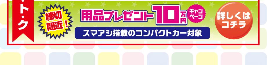 「軽」も「コンパクト」も大阪ダイハツがお買い得!!