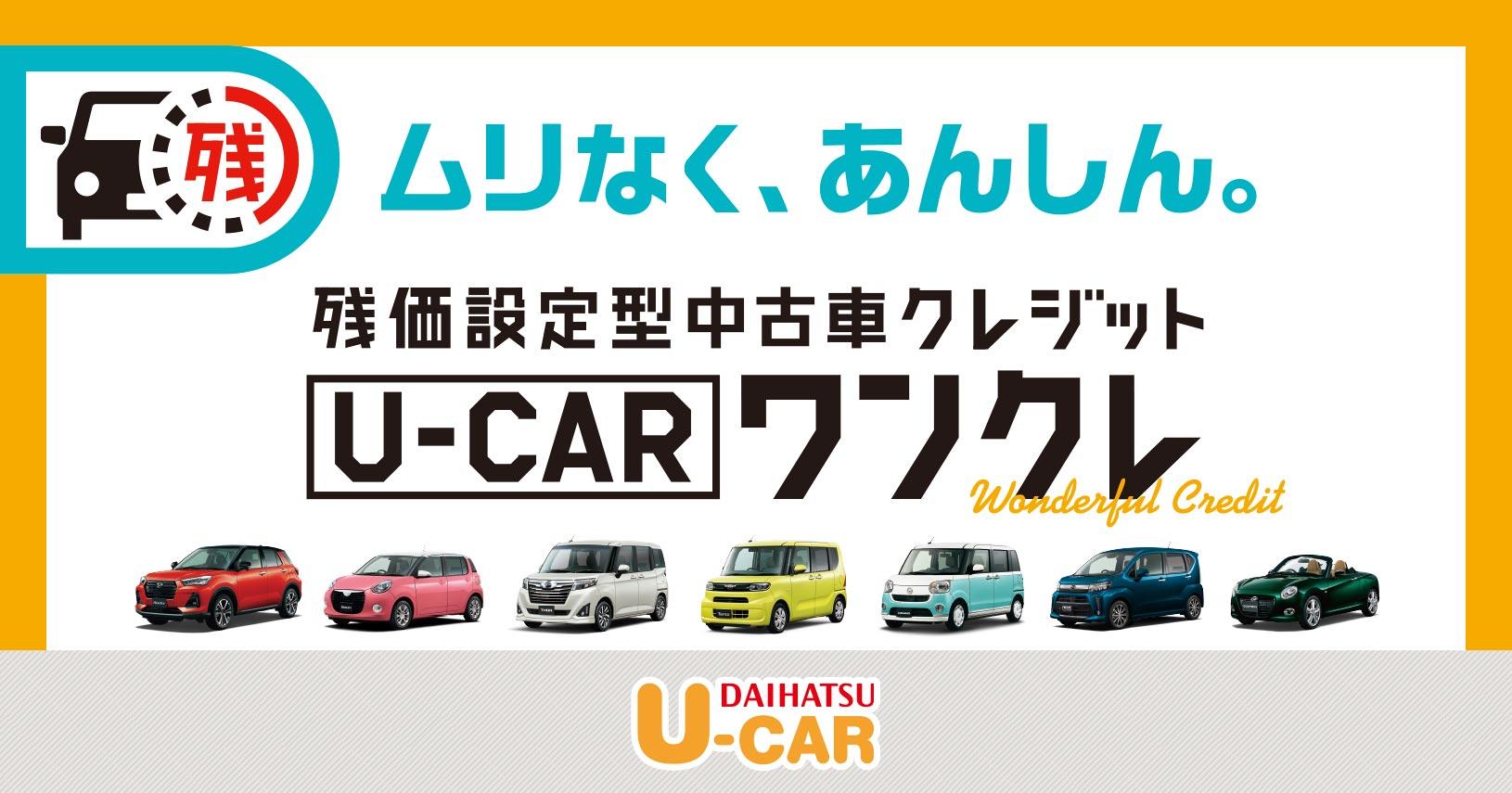 【U-CAR】U-CARワンクレ