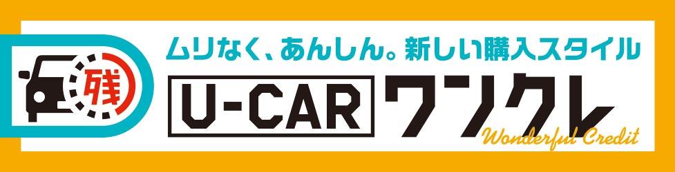 U-CARもサポカー補助金