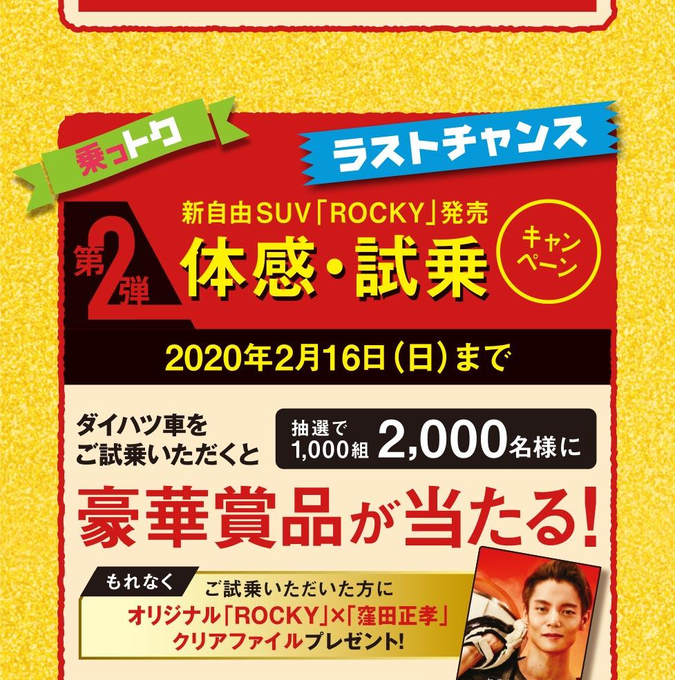 豪華賞品が抽選で当たる!!「体感・試乗キャンペーン第2弾」ラスト!!
