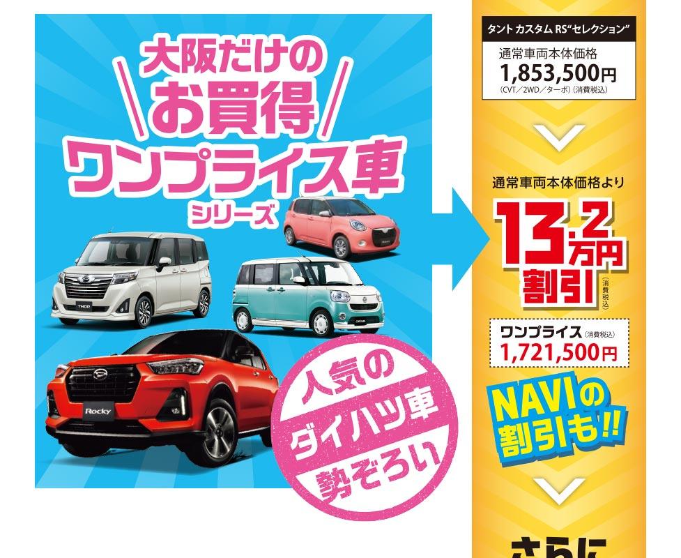 大阪だけのお買得ワンプライス車