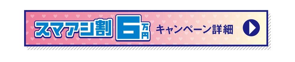 スマアシ割6万円キャンペーン詳細