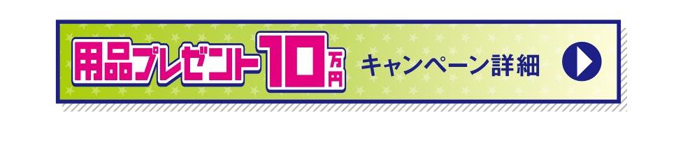 用品プレゼント10万円キャンペーン詳細