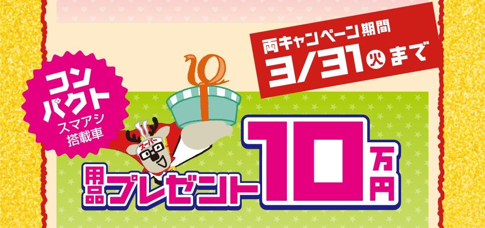 用品プレゼント10万円