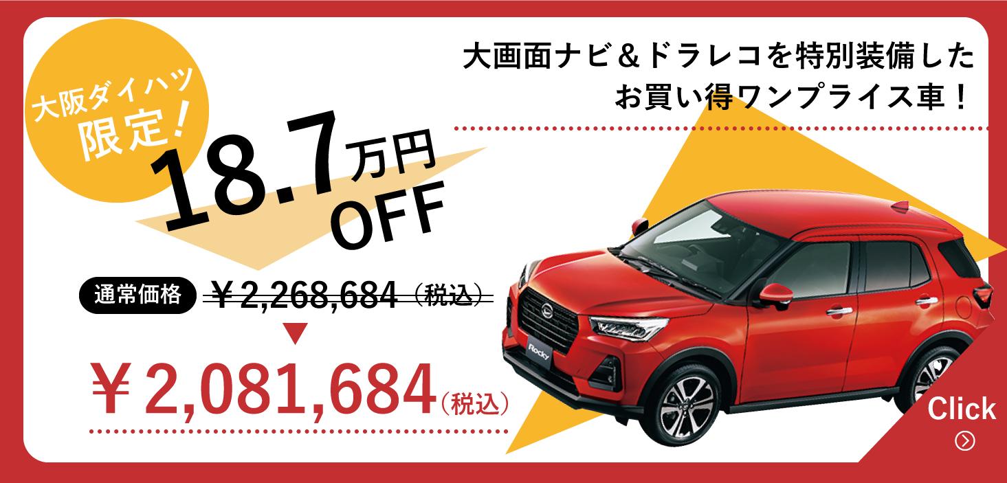 特別装備付き!お買い得ワンプライス車登場!