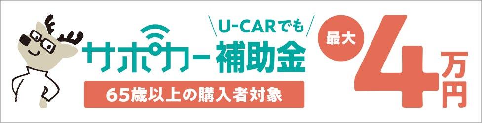 U-CARにも残価設定クレジット