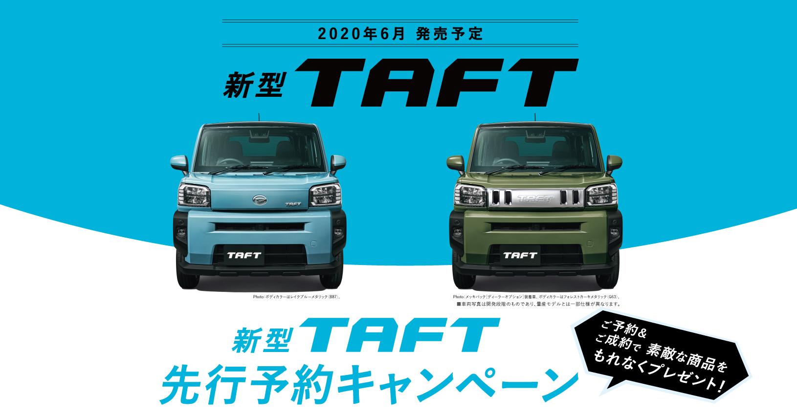 新型TAFT先行予約キャンペーン!