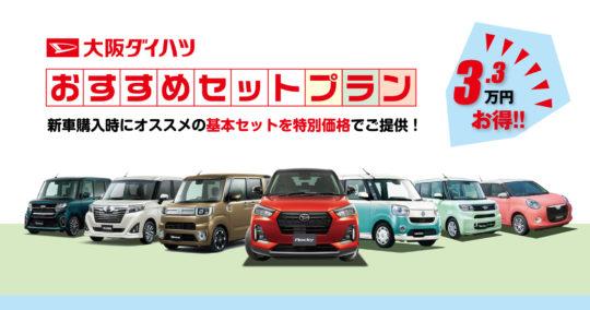 大阪ダイハツおすすめセットプランがお得!!