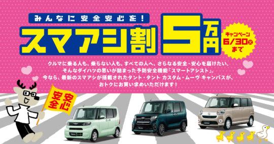 スマアシ割5万円キャンペーン!