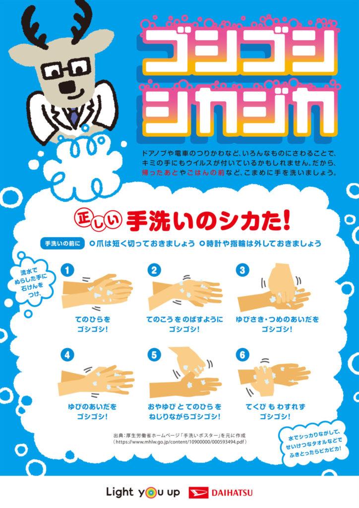 仕方 正しい 手洗い の 出来ていますか?せいけつ手洗い|サラヤ株式会社 家庭用製品情報