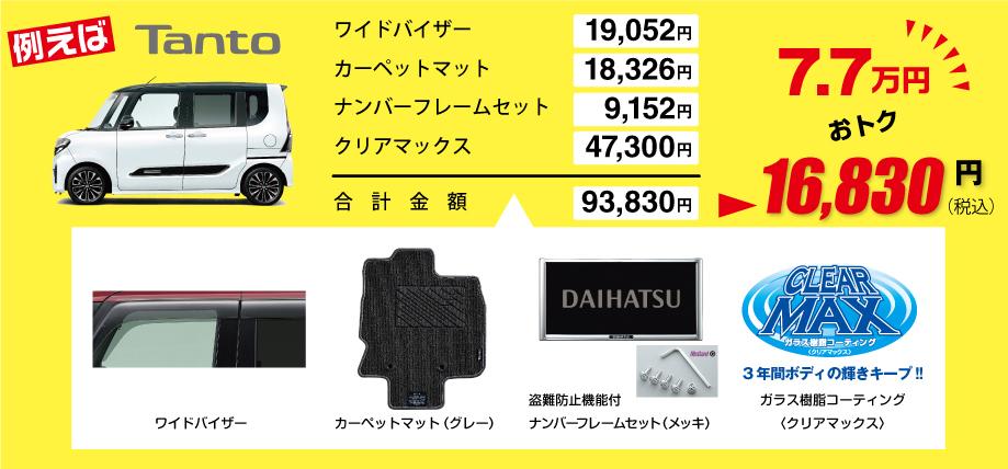 大阪ダイハツ限定!「純正品7万円分」プレゼントキャンペーン