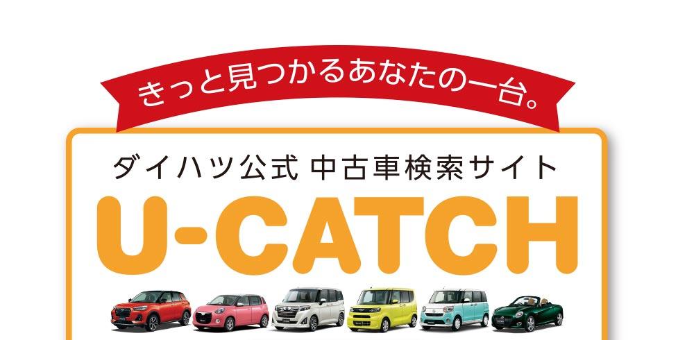 中古車探すならU-CATCH