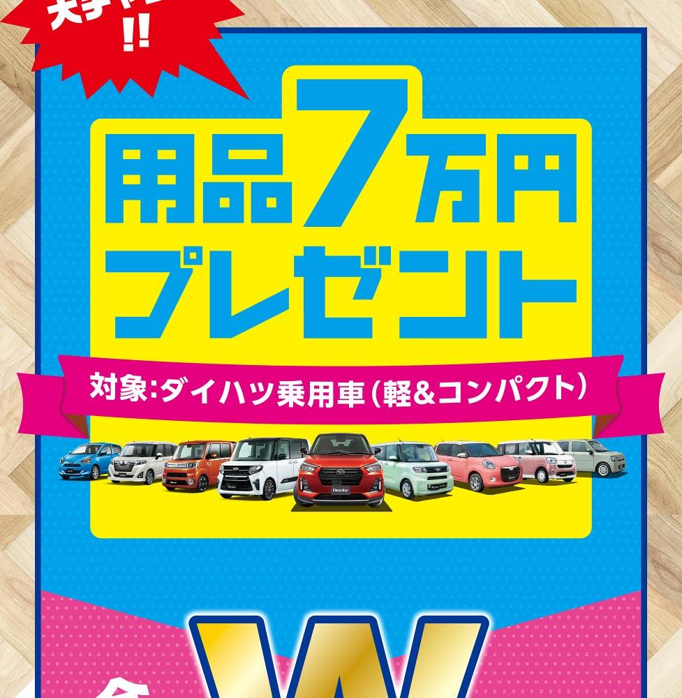用品7万円プレゼント