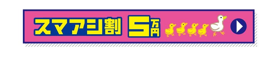 スマアシ割5万円詳細へ