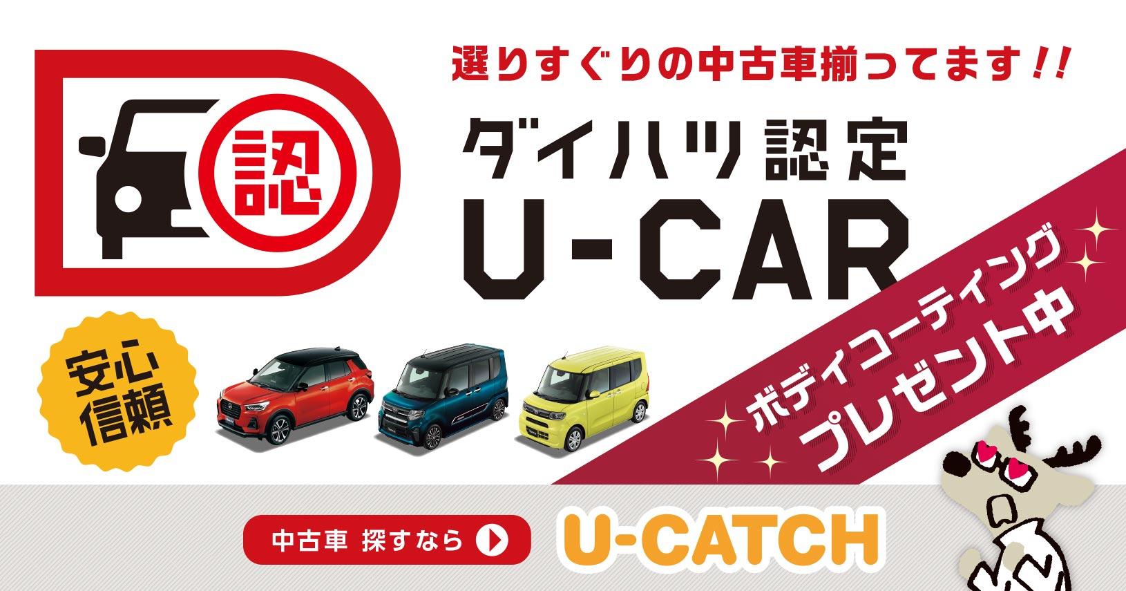 【U-CAR】認定中古ご成約でボディコーティングプレゼント