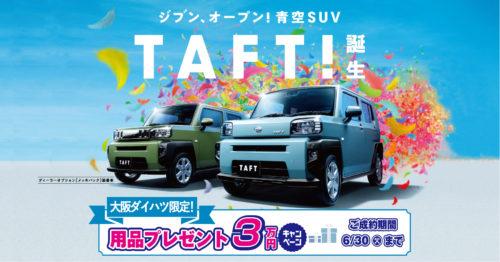 TAFT誕生!用品プレゼント3万円キャンペーン!