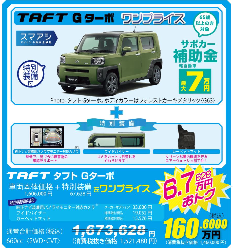TAFT(タフト)誕生!大阪ダイハツ限定!お買得ワンプライス第2弾登場!
