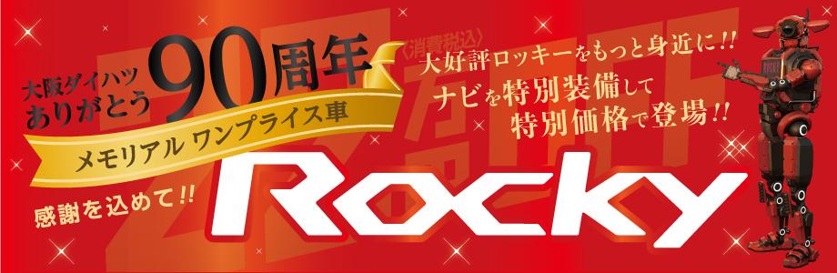 Rocky(ロッキー)がお買い得!大阪ダイハツ限定「メモリアルワンプライス車」登場!