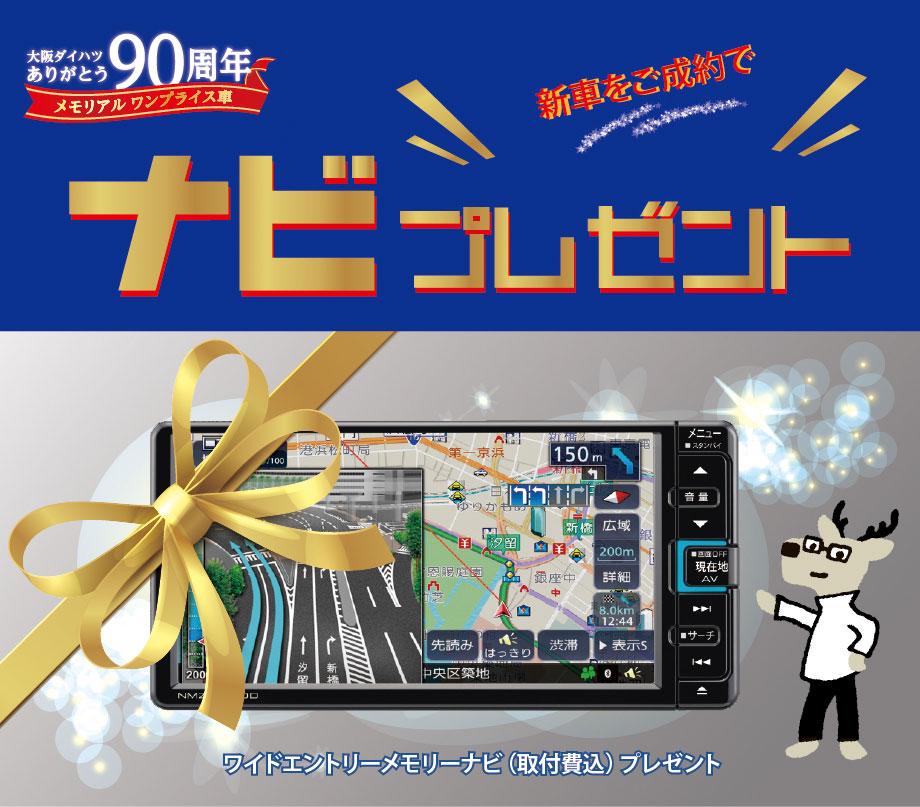大阪ダイハツありがとう90周年!-メモリアルワンプライス車-新車のご購入でナビプレゼント!