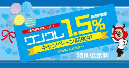 ダイハツの残価設定型クレジット「ワンダフルクレジット」を低金利1.5%で!