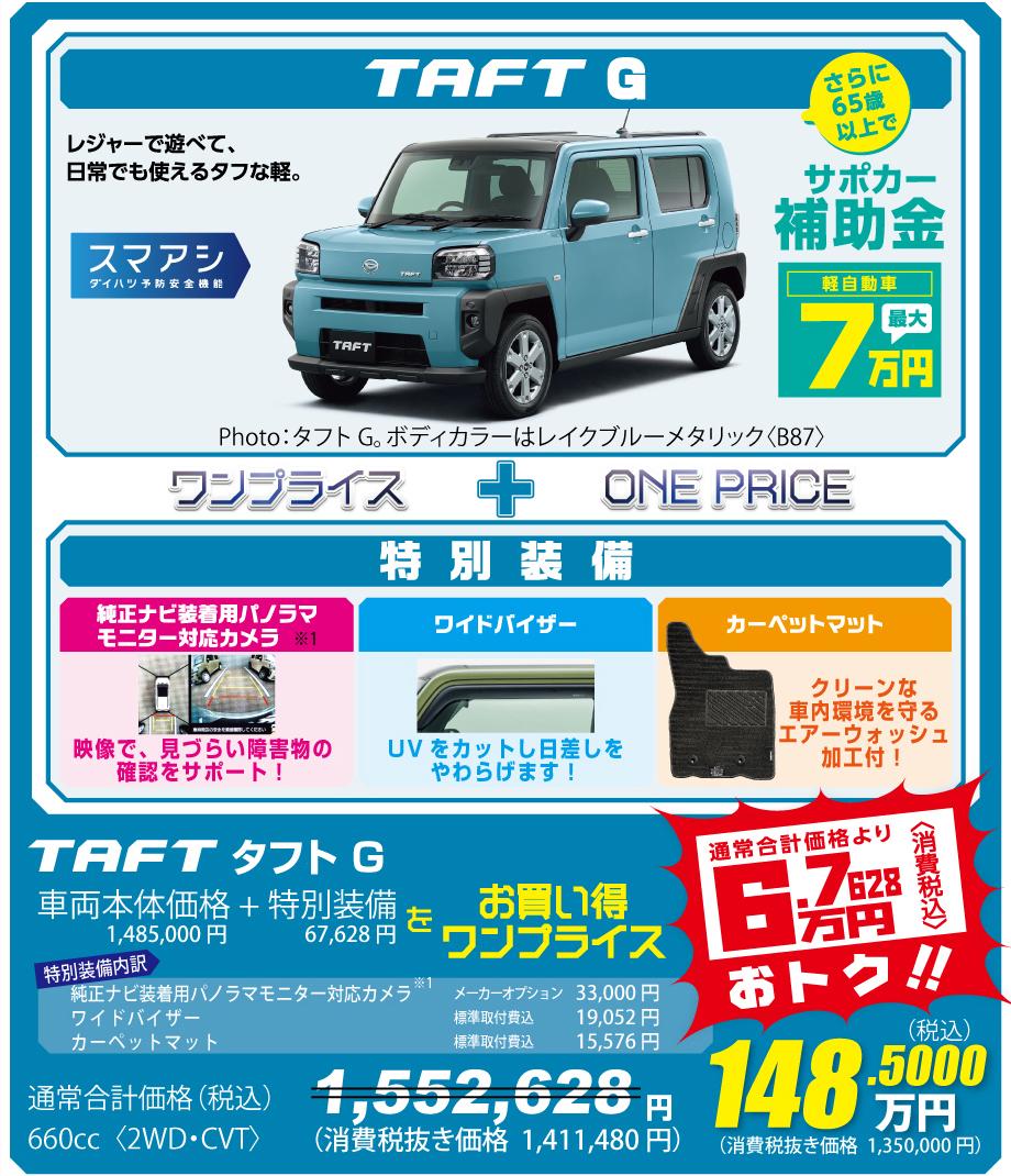 TAFT(タフト)誕生!大阪ダイハツ限定!お買得ワンプライス!
