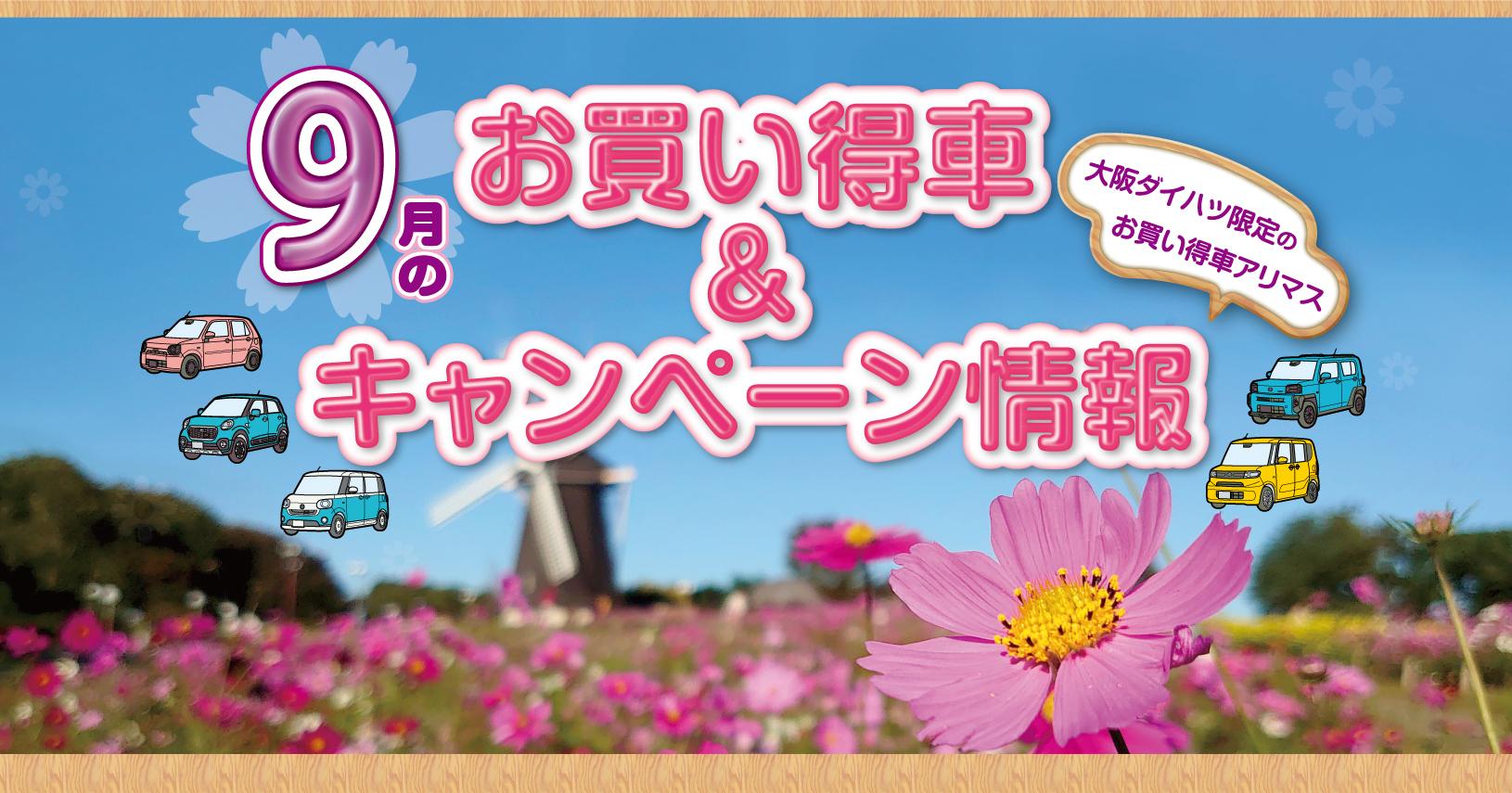 9月の大阪ダイハツ限定お買い得車&キャンペーン情報