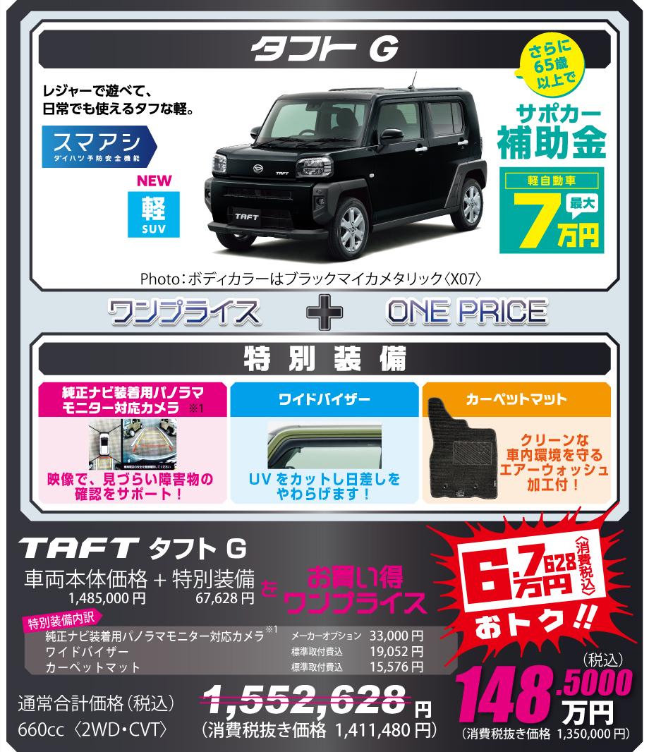 人気のSUVがお買得ワンプライス!「新型TAFT(タフト)」