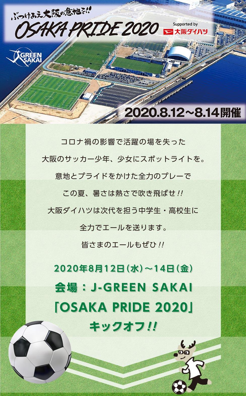中高生サッカー大会OSAKA PRIDE 2020
