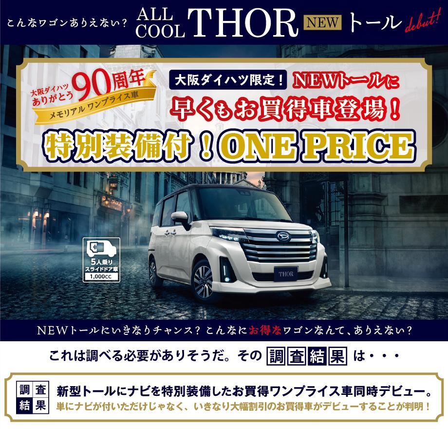 NEWトール登場!大阪ダイハツ限定「特別装備付きお買得車」も同時デビュー!